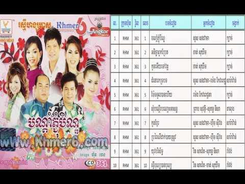 Khmer Mp3 NewKun Hery Tuv Vort