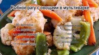 Рецепты филе рыбы.Рыбное рагу с овощами в мультиварке