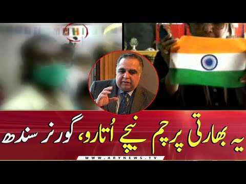 Take down this Indian flag, Governor Sindh Imran Ismail