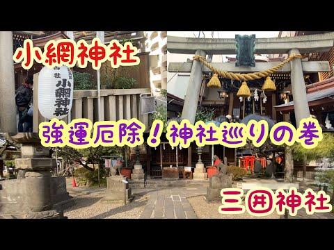 小綱 神社