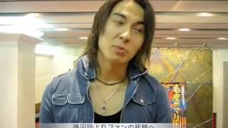 2009・05・09 毛皮のマリー東京公演 楽日前日 終演後 藤田玲 メ...