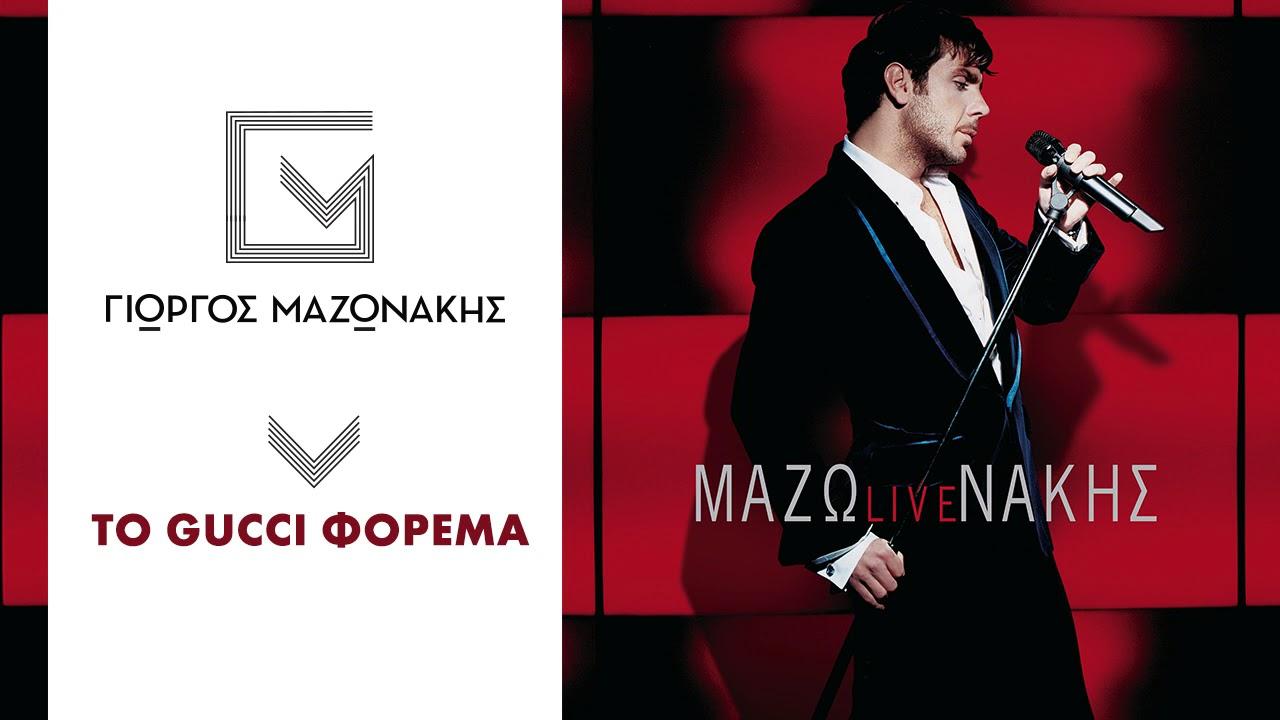 Γιώργος Μαζωνάκης - Το Gucci φόρεμα  9f450c3c6e2
