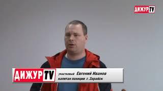 Учасковый Евгений Иванов в Зарайском Суде