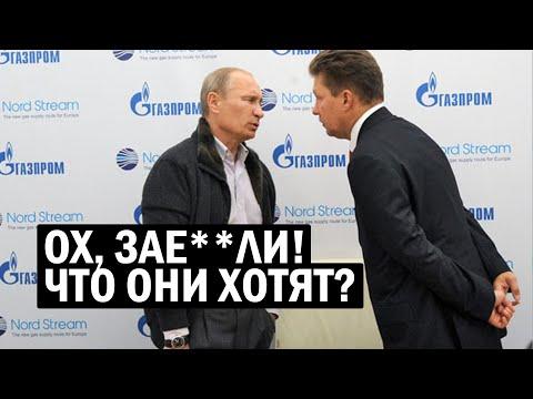 Срочно - Газпром довёл Польшу - впервые в истории! России мало не покажется - Свежие новости