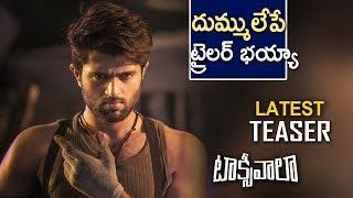 vijay devarakonda taxi wala teaser Latest 2018 || Priyanka Jawalkar - Telugu Movie 2018