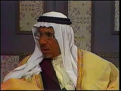 مقابلة د. عبدالرحمن الشبيلي مع الامير سعود بن هذلول رحمه الله