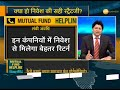 Mutual Fund Helpline: Solve all your mutual fund related queries 13th May, 2019