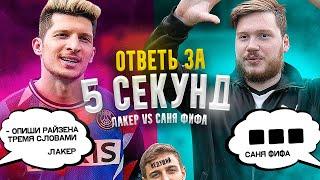 ОТВЕТЬ ЗА 5 СЕКУНД ЛАКЕР vs САНЯ ФИФА ОТВЕТ РАЙЗЕНУ