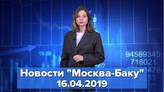"""Смотреть видео Новости """"Москва-Баку"""" 16 апреля: Турция разместит российские комплексы С-400 в Азербайджане онлайн"""