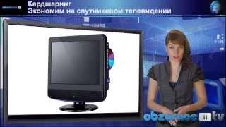 Кардшаринг  Спутниковое TV. НТВ+ ТРИКОЛОР ТВ(, 2013-08-07T13:37:07.000Z)