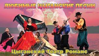 Любимые Цыганские песни - Цыганский театр Романс (Цыганские песни, Циганські пісні)
