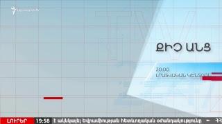 «Ազատություն» TV   Ուղիղ միացում   LIVE   Прямaя трансляция 26.09.2018