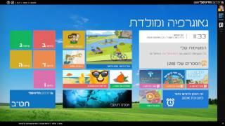 אופק - סביבת הלמידה המתקדמת בישראל
