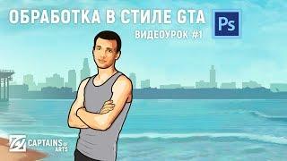 #1 Photoshop. Обработка в стиле GTA.