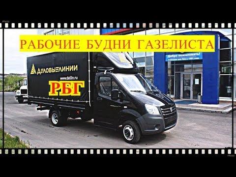 Рабочие будни газелиста СПб 1