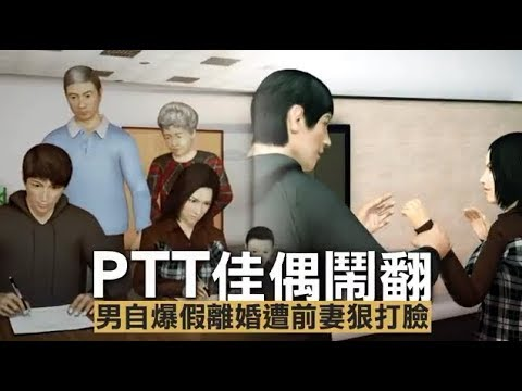 ptt佳偶鬧翻 他自爆假離婚遭前妻狠打臉 | 台灣蘋果日報