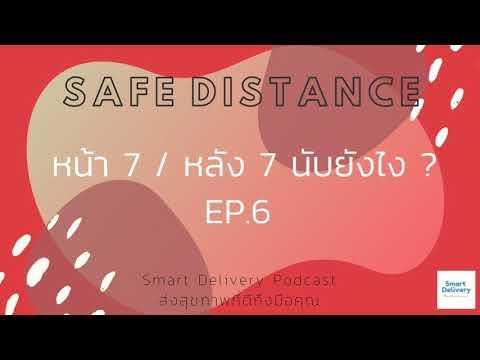 หน้า7หลัง7นับยังไง? | Smart Delivery Podcast EP.6