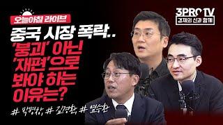 [Live] 중국 폭락에 한국도 흔들, 주도주가 바뀐다…
