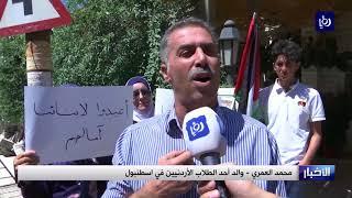 اعتصام في عمان لطلبة الثانوية العامة الأردنيين في المدارس الليبية بإسطنبول