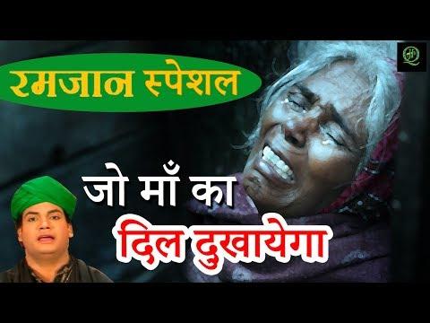 Jo Maa Ka Dil Dukhayega || जो माँ का दिल दुखायेगा || Ramzan Special 2018 || Just Qawwali