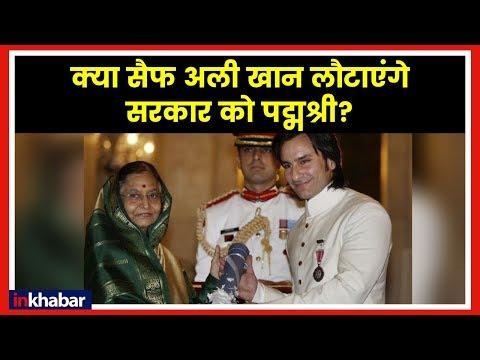 Saif Ali Khan may have to return Padma Shri award सैफ अली खान सरकार को वापस करेंगे पद्म श्री सम्मान? Mp3