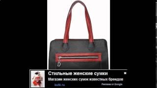 недорогие кожаные женские сумки(, 2014-12-08T18:12:00.000Z)