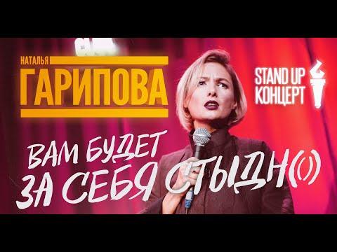 Наталья Гарипова Stand Up концерт \