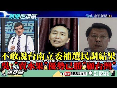 【精彩】不敢說台南立委補選民調結果! 吳子嘉:「賣水果」優勢已勝過「顧台灣」