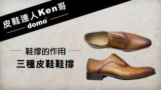 鞋撐的作用(1) - 皮鞋達人Ken哥的皮鞋教室