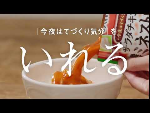 美人CM 尺が短すぎて小松彩夏を1秒しか拝めないwwwww 味の素 今夜はてづくり気分 サラダチキンで作る濃厚ミネストローネ篇。