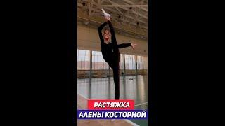 О растяжке Алены Косторной
