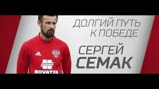 «Долгий путь к победе» Сергей Семак