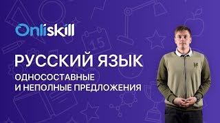 Русский язык 8 класс: Односоставные и неполные предложения