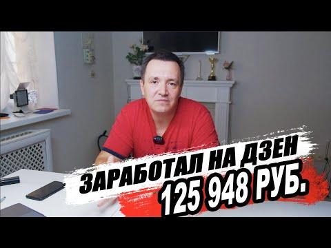 125 000 рублей за один день на Яндекс Дзен  Мой новый канал и СТАРТ НОВОГО МАРАФОНА