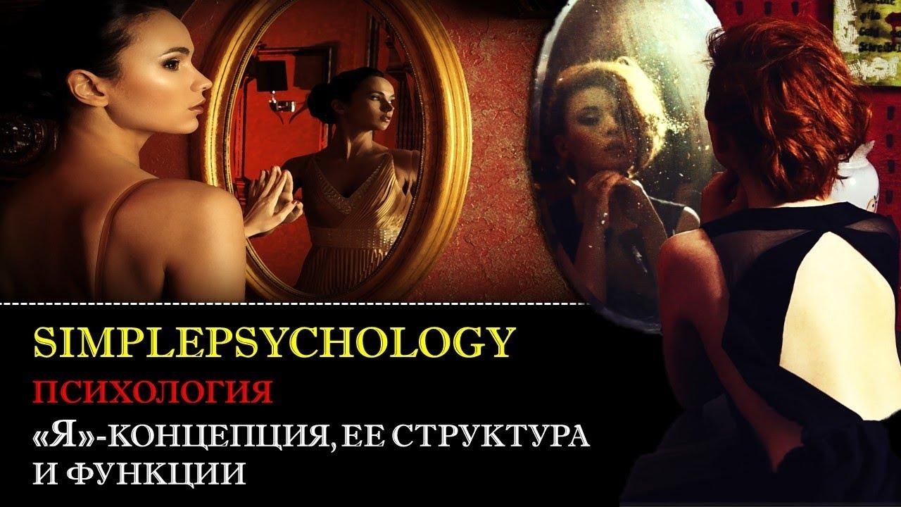 Психология. Понятие, структура и функции