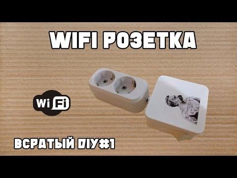 WiFi розетка своими руками [всратый DIY] #1