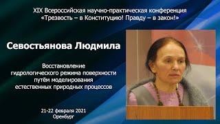18 Восстановление гидрологического режима поверхности Севостьянова Л И