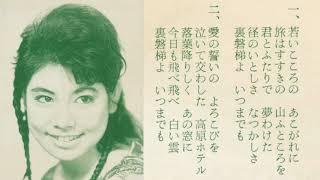 昭和三十七年発売。 作詞:藤間哲郎 作曲:桜田誠一。 青春叙情歌の良曲...