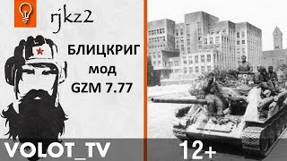 Blitzkrieg - Могилёвская наступательная операция 1944г.