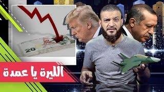 عبدالله الشريف | حلقة 9 | الليرة ياعمدة | الموسم الثاني