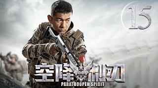 【DVD版】空降利刃 Airborne Blade EP15(贾乃亮、邢佳栋、李纯、张赫等主演)