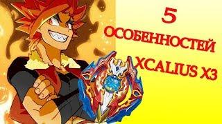 Мега бейблейд Xcalius X3 - Розпакування Огляд і Битва Экскалиус Х3 vs FAFNIR F3 BeyBlade evolution
