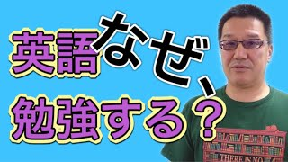 英語を学習する意味って?何の役に立つの?【受験・人生相談】