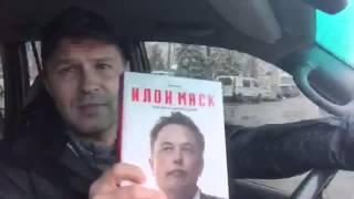 илон Маск - как работать с книгами