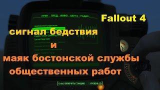Радиосигналы вышки 1DL-109 сигнал бедствия, маяк бостонской службы общественных работ Fallout 4