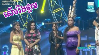 សើចហូរទឹកភ្នែក សម្រស់បបរកញ្ញា 2018 - ពេញចិត្តអត់ថ្ងៃសៅរ៍/ Penh Chet Ort, Miss 2018, Kosamak, Tota