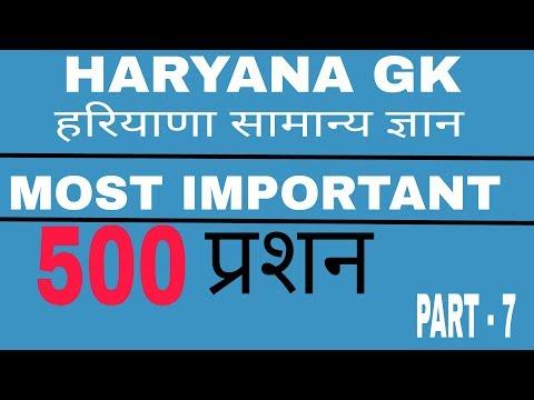 HARYANA GK MOST IMPORTANT 500 QUESTION//हरियाणा Gk के टॉप 500 प्रशन//haryana police//hssc thumbnail