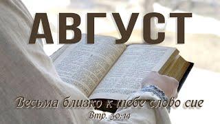 3 Август -  | Библия за год Первая книга Паралипоменон, глава 6