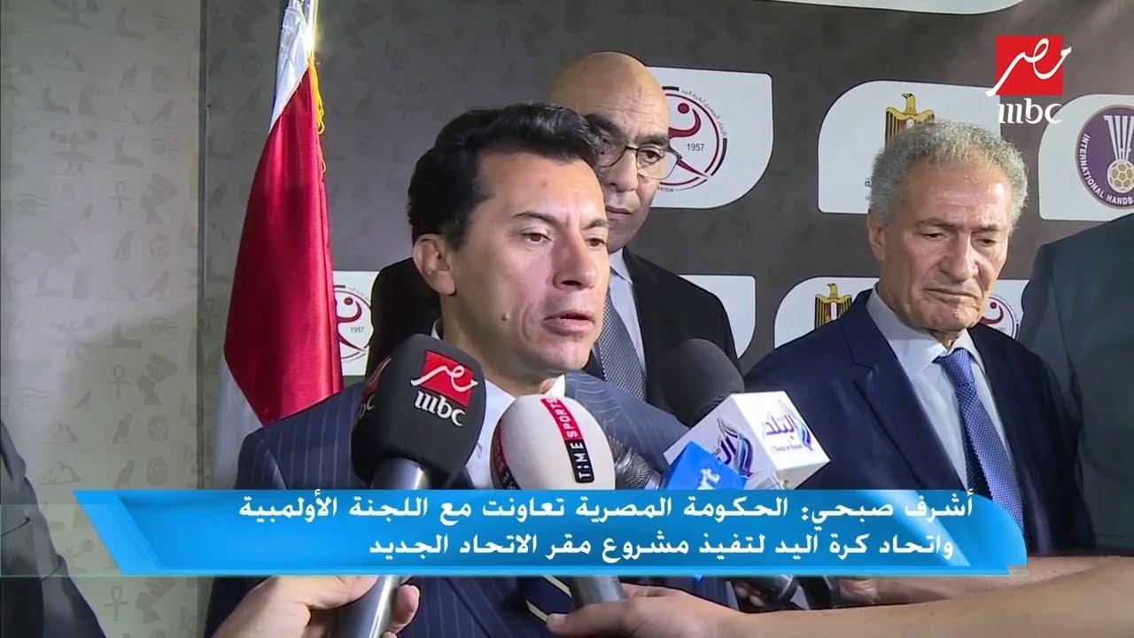 توقيع وثيقة استضافة مصر مونديال كرة اليد 2021.. ووضع حجر الأساس للمبنى الجديد للاتحاد