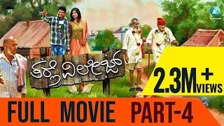 ತರ್ಲೆ ವಿಲೇಜ್   THARLE VILLAGE - Full Movie 4/6   Century Gowda, Gaddappa, Abhi   Veer Samarth